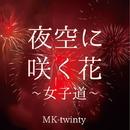 夜空に咲く花 ~女子道~/MK-twinty