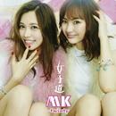女子道/MK-twinty