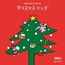 オルゴール・ベスト・セレクション クリスマス・ソング/クラウン オルゴール