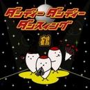 ダンディー・ダンディー・ダンスィング/鶴