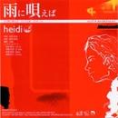 雨に唄えば/heidi