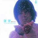 初雪/種浦 マサオ