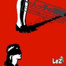 一人っ子の特権/LeZ