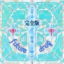 Future drug 完全版/Gargoyle