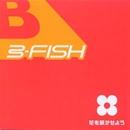 花を咲かせよう/B-FISH