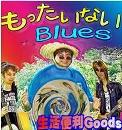 もったいないBlues/生活便利Goods