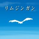 リムジンガン/ピョルムリ