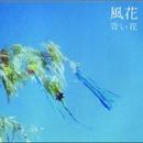 青い花/風花