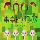 ペディキュア/東京ピンサロックス