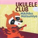 UKULELE CLUB/松宮幹彦