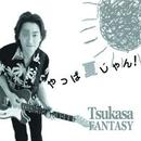 やっぱ夏じゃん!/Tsukasa FANTASY