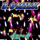 イェ~イ/3.6MILK