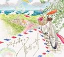ジブリの森の夏ボッサ/熱田久美