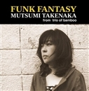 FUNK FANTASY/竹中睦