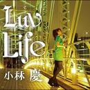 Luv Life/小林慶