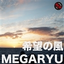 希望の風/MEGARYU
