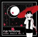 STAR FRUIT No.9/ナリモノ