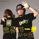世界で一番いい女/RYU-SK JAPAN