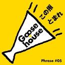 Goose house Phrase #05 この指とまれ/Goose house