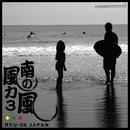 南の風 風力3/RYU-SK JAPAN