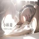 Hateful feat.金勝山/小林 慶