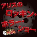 アリスのロッキン・ホラー・ショー/アリス十番