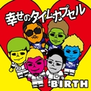 幸せのタイムカプセル/BIRTH