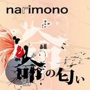 命の匂い/narimono