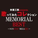 秋葉工房 presents 歌ってみたコレクション MEMORIAL BEST ~NONSTOP MEGAMIX/V・A・
