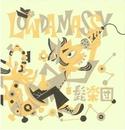 LOWDAMASSY/髭楽団