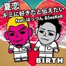 夏恋-キミに好きだと伝えたい-feat.ほっつん&SeeKeR/BIRTH