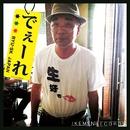 でぇーれ/RYU-SK JAPAN