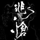 THE BOOTLEG 「悲愴 -hisou-」/Sadie