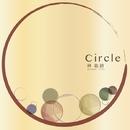 Circle/林祐詩