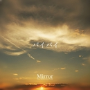 バイバイ/Mirror from BIRTH ALL STARZ