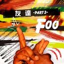 友達 -PART3-/FOO