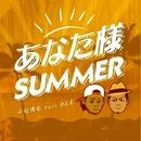 あなた様Summer feat A.C.E/子安博史