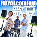 歌夏/ROYALcomfort