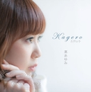 Kagero/高 あゆみ