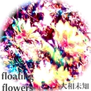 flaoting flowers/大和未知