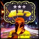 星三つ/CHU-B feat.TAKURO(MADHAND)、K-C-LOW