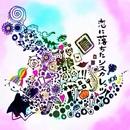 恋に落ちたシスカレッツ/ナナイロ