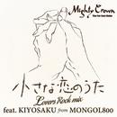 小さな恋のうた ~Lovers Rock Mix~feat.KIYOSAKU from MONGOL800/Mighty Crown