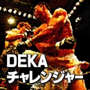 チャレンジャー/DEKA