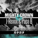 ガタガタ/Mighty Crown feat.J-Rexxx & Papa B