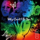 Why Can't I Be You?/誉司人
