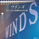 ウインズBEST2&和歌山SONG集/ウインズ