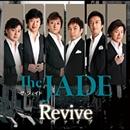 リヴァイブ/The JADE