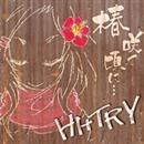 椿咲く頃に…/Hi+TRY