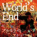 World's End/プルモライト